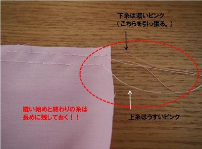 2度縫った方がギャザーが綺麗に寄ります